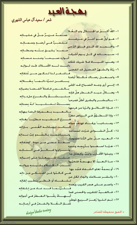 صورة ابيات شعر العيد , ابداع فى اشعار العيد
