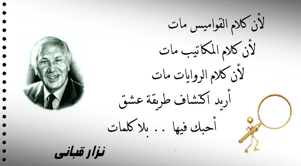 شعر للعشاق قصير اشعار نزار قبانى عتاب وزعل