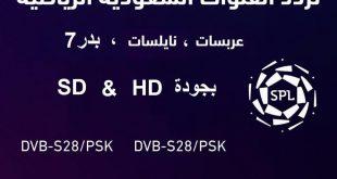 صور تردد السعودية الرياضية نايل سات , احدث تردد لقناة الرياضة السعودية