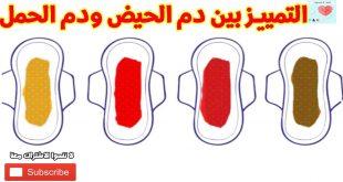 صورة ما الفرق بين دم الحيض ودم الحمل , الفرق بين اعراض الحمل والدورة