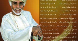 صور قصائد وطنية عمانية مكتوبة , اجمل اناشيد عن عمان
