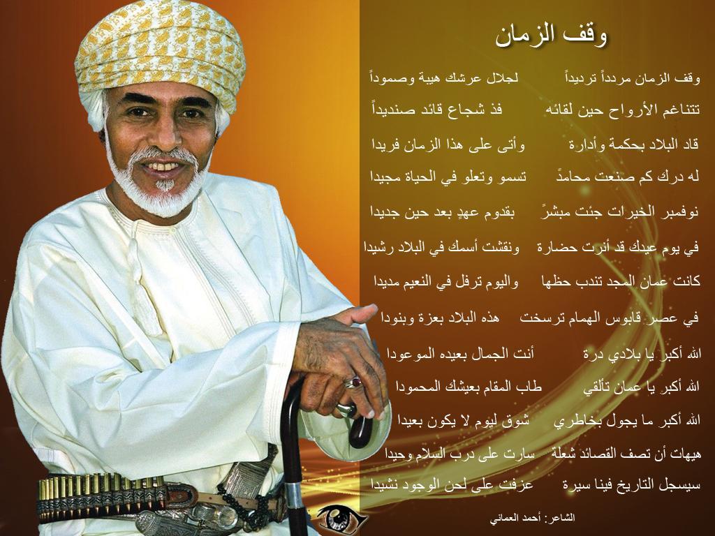 صورة قصائد وطنية عمانية مكتوبة , اجمل اناشيد عن عمان
