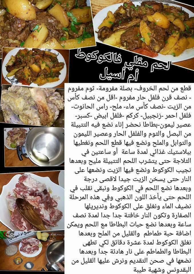 صورة وصفات مصورة للطبخ , موسوعة الطبح