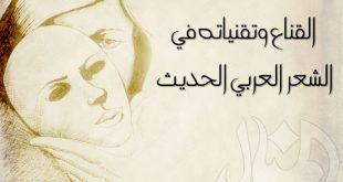 صور الشعر العربي الحديث , مرجعات الشعر العربي الحديث