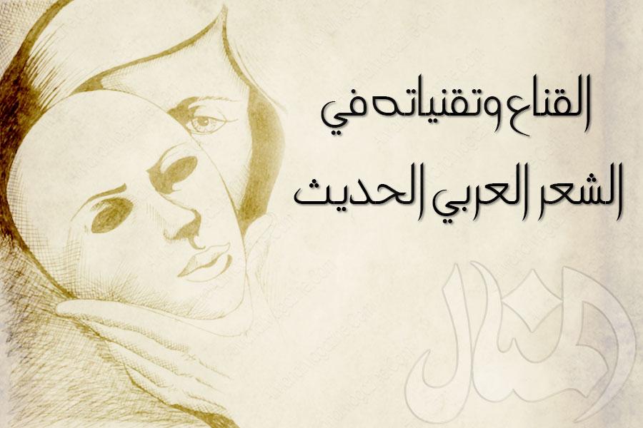 صورة الشعر العربي الحديث , مرجعات الشعر العربي الحديث