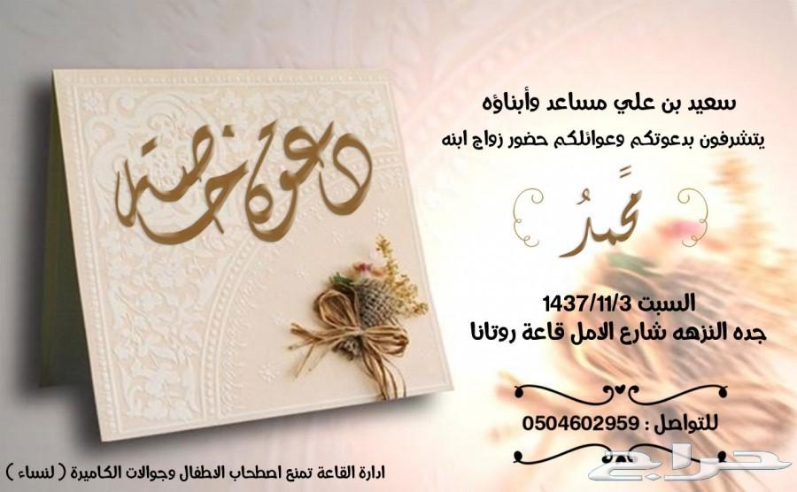 كرت دعوة زواج اروع بطاقات دعوة زواج عتاب وزعل