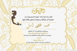 صور كرت دعوة زواج , اروع بطاقات دعوة زواج