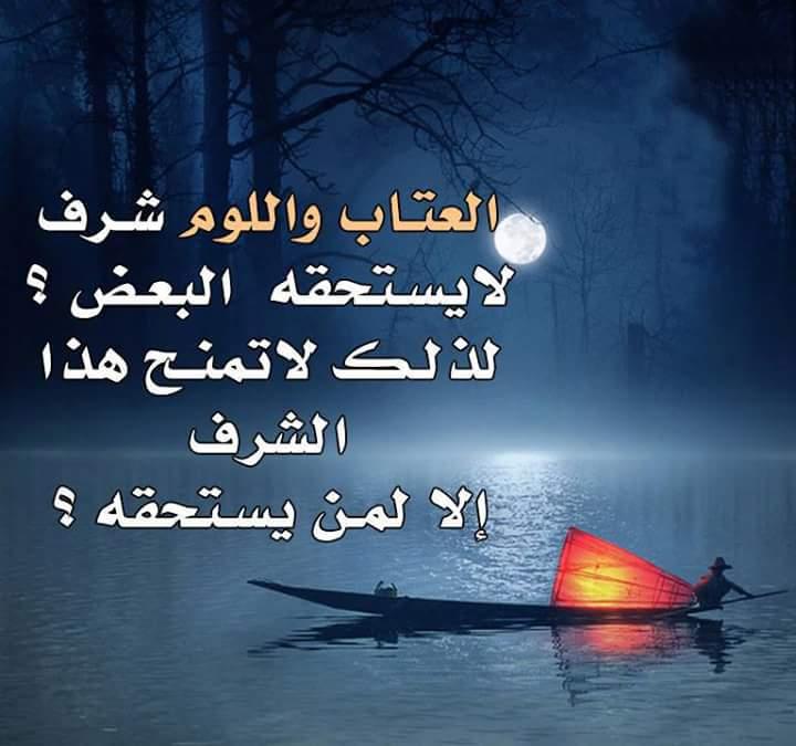 صورة رسائل حب وعتاب , كلمات عتاب حزينة