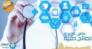 صور نصائح طبية عامة , وقايا طبية