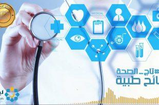 صورة نصائح طبية عامة , وقايا طبية