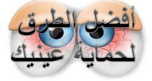 صور كيفية المحافظة على العين , افضل قطرات العين