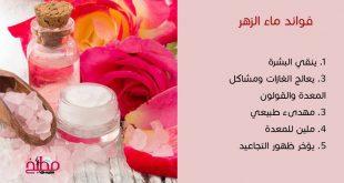 فوائد ماء الزهر , علاج البشرة بماء الزهر