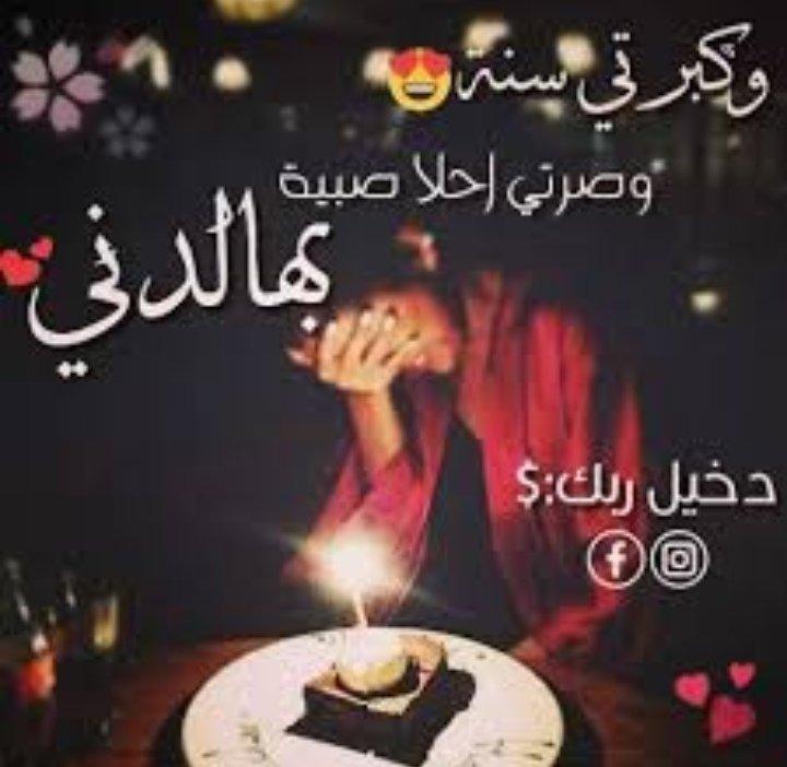 حبيبة قلبي كبرت سنه اجمل اعمال احمد العقاد عتاب وزعل