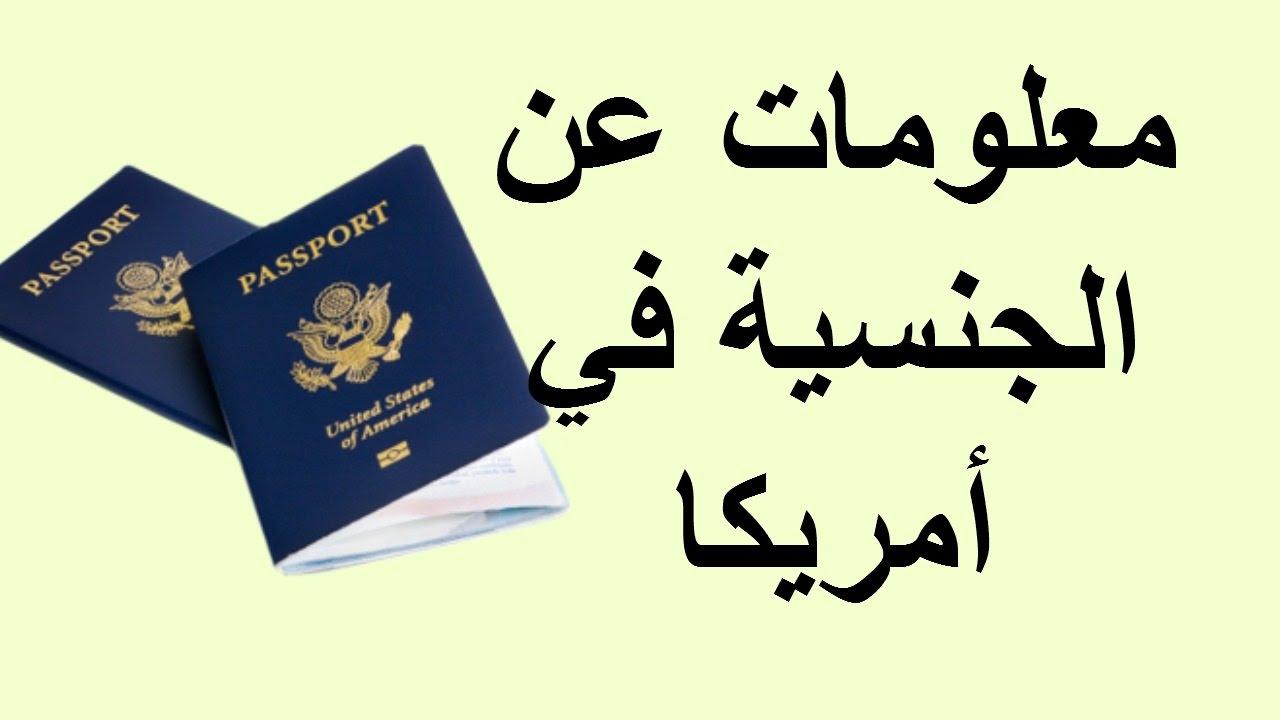 صورة طريقة الحصول على الجواز الامريكي , معلومات عن الجنسية الامريكية