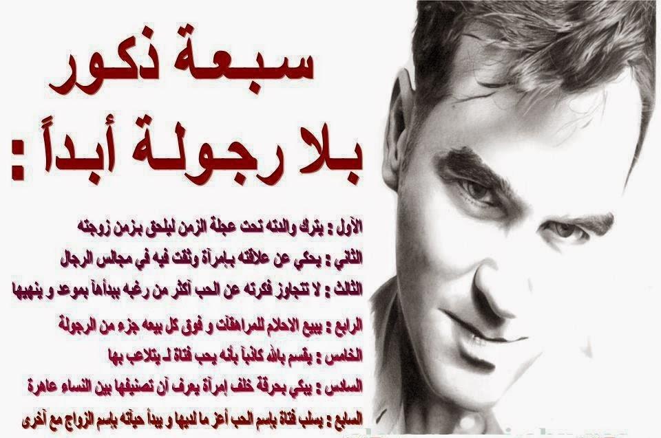 اشعار عن الرجل كلمات عن الرجولة عتاب وزعل