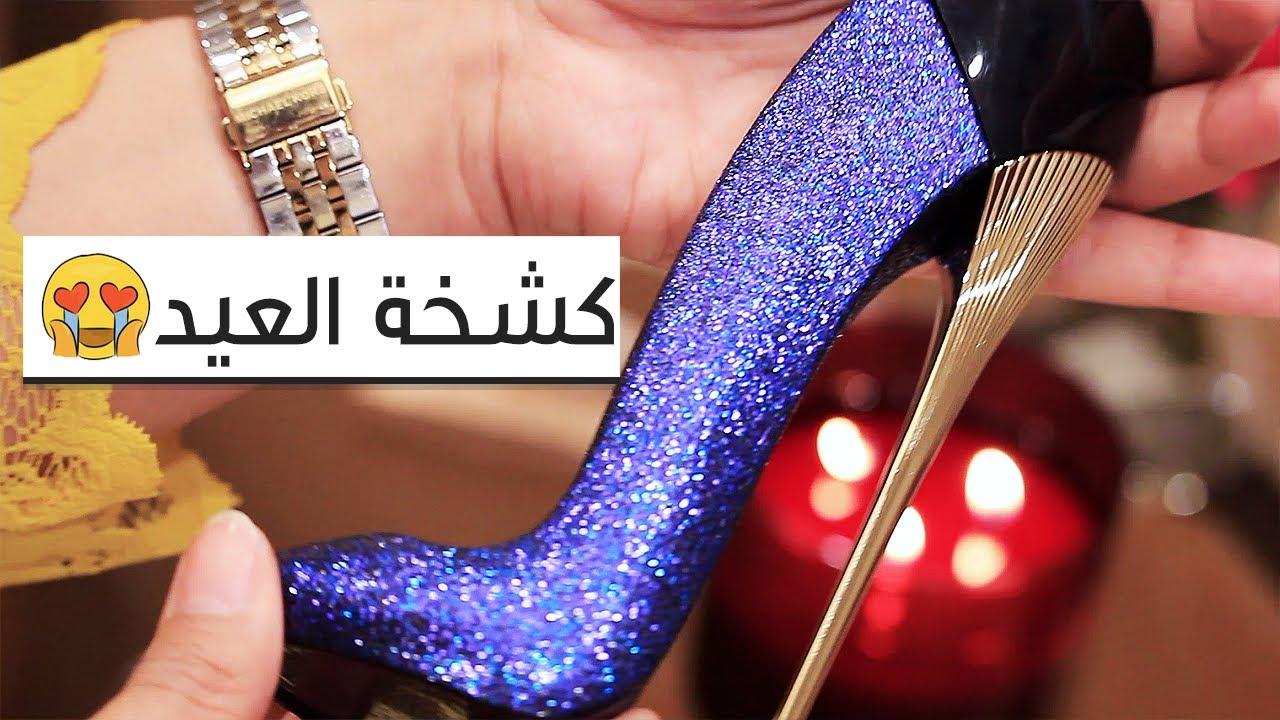 كشخة البنات في العيد لبس بنات في العيد عتاب وزعل