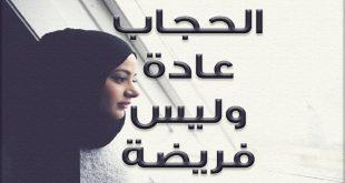 صور الحجاب فرض ام لا , حكم الاسلام للحجاب
