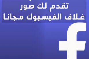 صور صور غلاف fb , احدث صور غلاف
