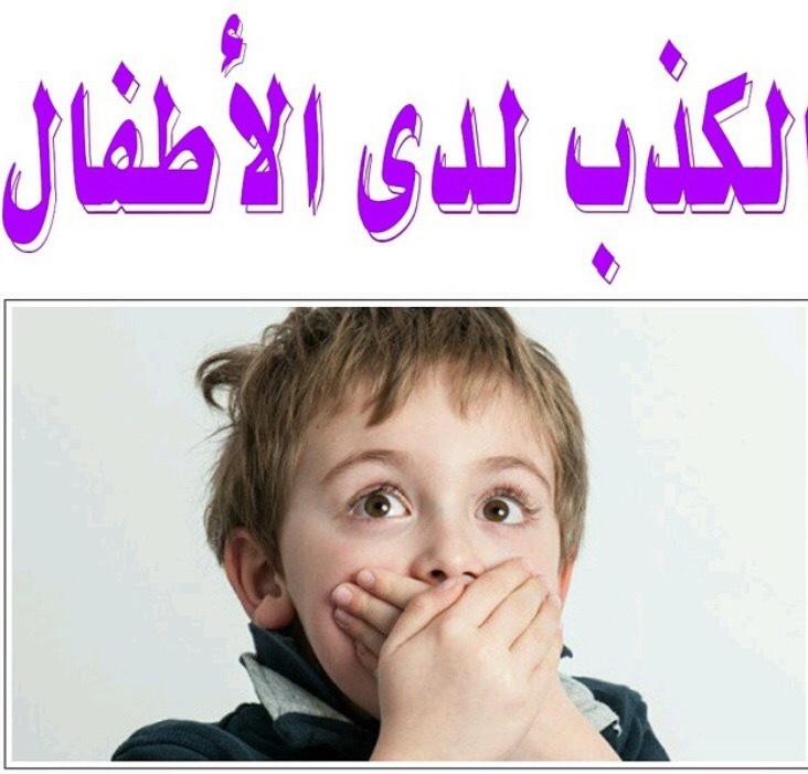 صورة مشكلة الكذب عند الاطفال , علاج مشكلة الكذب عند الاطفال