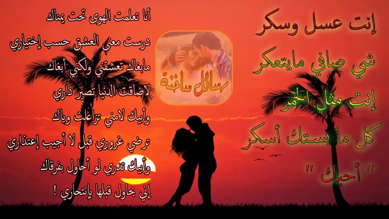 صورة رسائل حب عشق , اروع كلام عشق