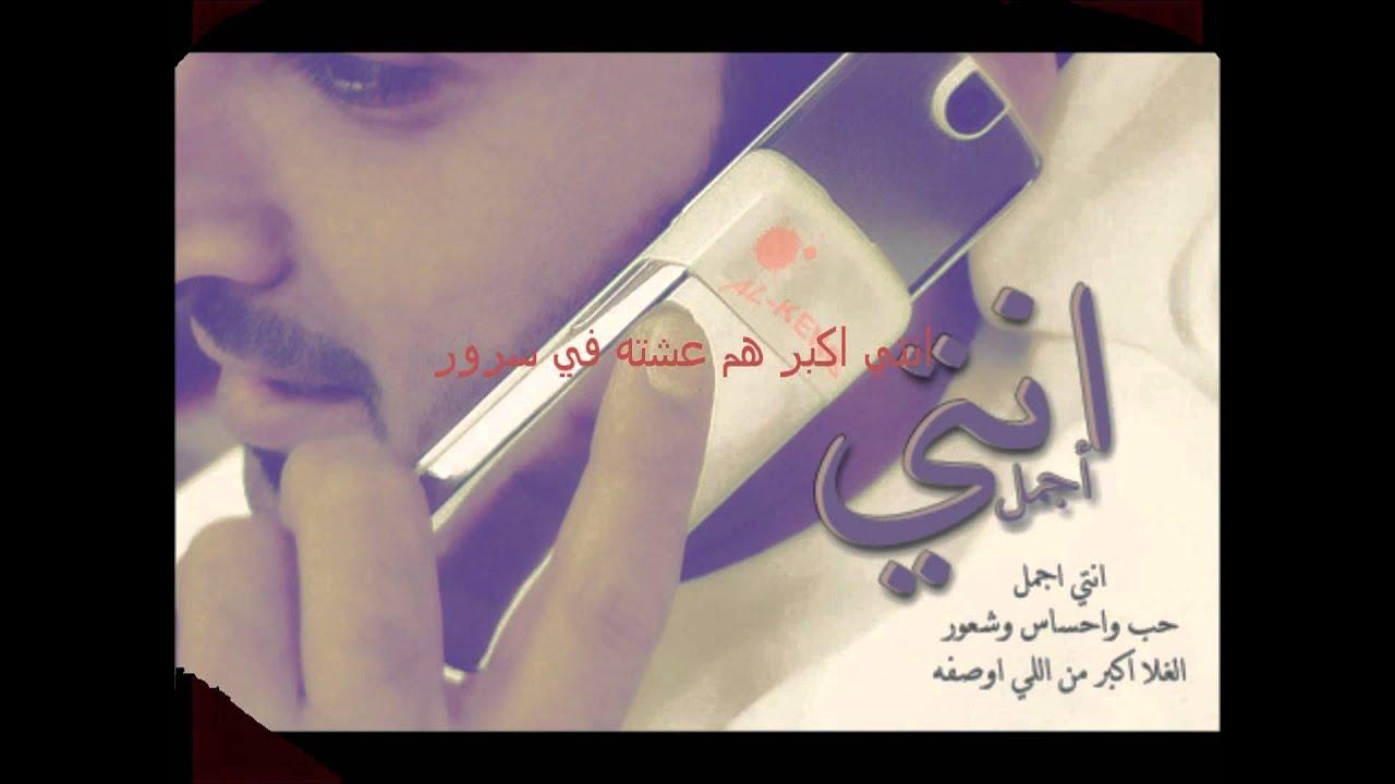 صورة انتي اجمل حب واحساس وشعور , اجمل اغاني خالد عبد الرحمن