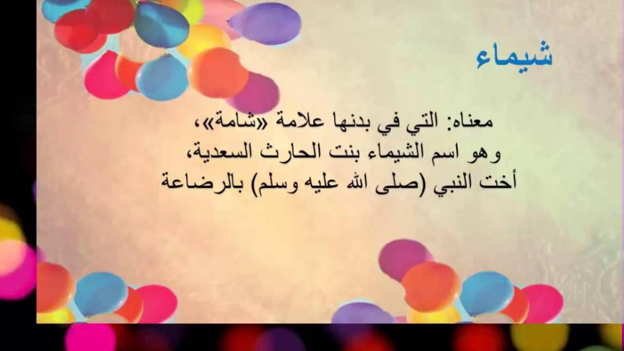 صور دلع اسم شيماء , ما اجمل اسم شيماء