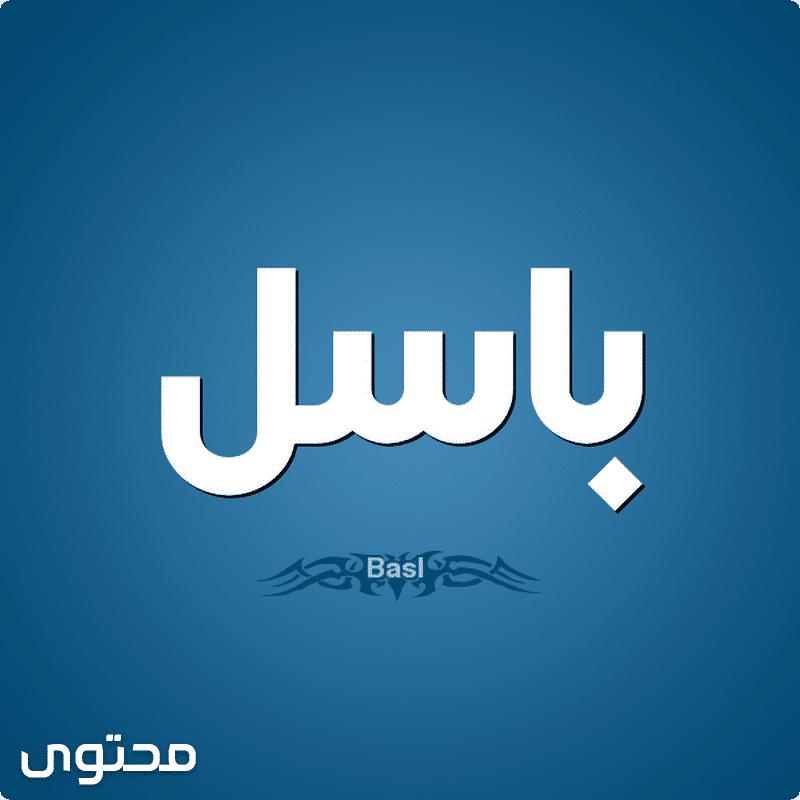صور ما معنى اسم باسل , باسل ما اروع هذا الاسم