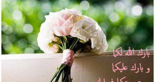 صور دعاء للمتزوجين الجدد , اجمل الادعيه للعروسين