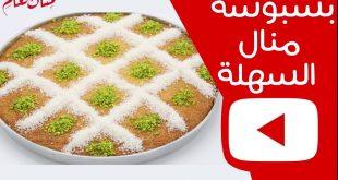 صورة وصفات حلويات منال العالم , اجمل وصفات لمنال العالم