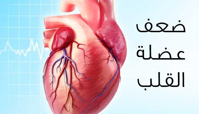 صورة علامات ضعف القلب , اعراض اعتلال عضلة القلب