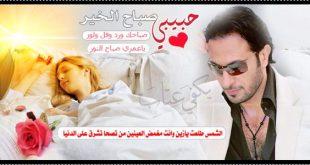 صور صباح الخير حبيبي رسائل , مسجات نصيه صباحيه للحبيب