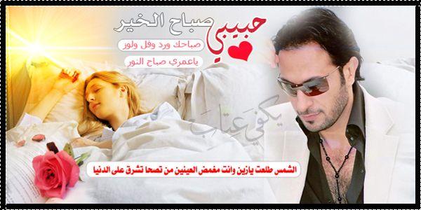 صورة صباح الخير حبيبي رسائل , مسجات نصيه صباحيه للحبيب