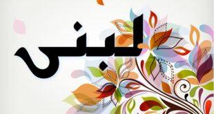 صورة اسماء بنات بحرف اللام , اجمل اسامي فتيات يبدا بحرف ل