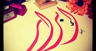 صورة اسماء بنات عربية جديدة , قائمة باجمل اسامي فتيات عربيات مودرن