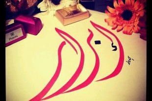 صور اسماء بنات عربية جديدة , قائمة باجمل اسامي فتيات عربيات مودرن