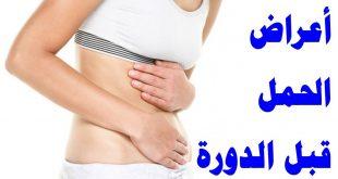 صورة اعراض الحمل قبل الدورة بخمسة ايام , ماهى مؤشرات الحمل قبل الحيض بايام
