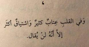 صور قصيدة عتاب قصيره , اشعار معاتبه بسيطه