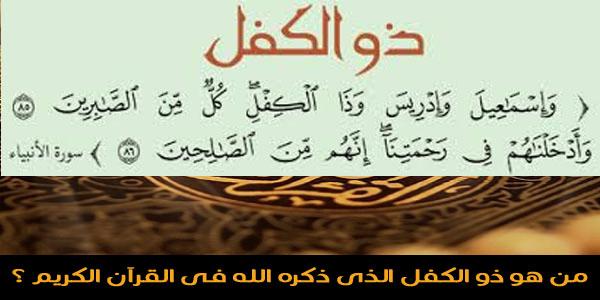 صورة من هو ذا الكفل , تعرف على النبي ذو الكفل