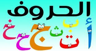 صورة تعليم الحروف العربية بالصور , بطاقات تعلم الابجديه العربيه للاطفال