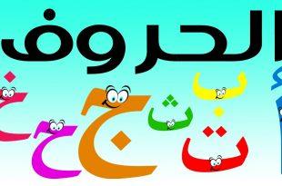 صور تعليم الحروف العربية بالصور , بطاقات تعلم الابجديه العربيه للاطفال