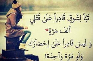 صور رسالة حب للحبيب البعيد , مسجات شوق وغرام للحبيب الغائب