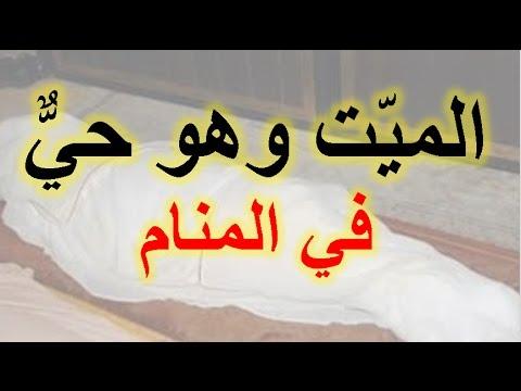 صورة تفسير رؤية الميت حيا في المنام , الحلم بشخص متوفي حي بالحلم
