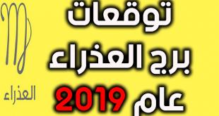 صور توقعات برج العذراء , حظ برج العذراء لعام 2019