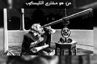 صورة من هو مخترع التلسكوب , تعرف على الشخص الذى ابتكر التلسكوب