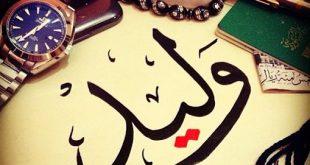 صور اسمك في صورة , اجمل تصميمات الاسامي داخل الرمزيات