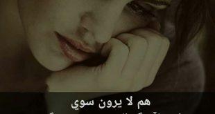 صور كلمات حزينة فيس بوك مع الصور , عبارات وبوستات محزنه للنشر
