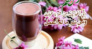 صور صباح الخير مسجات , صور تحيات صباحيه