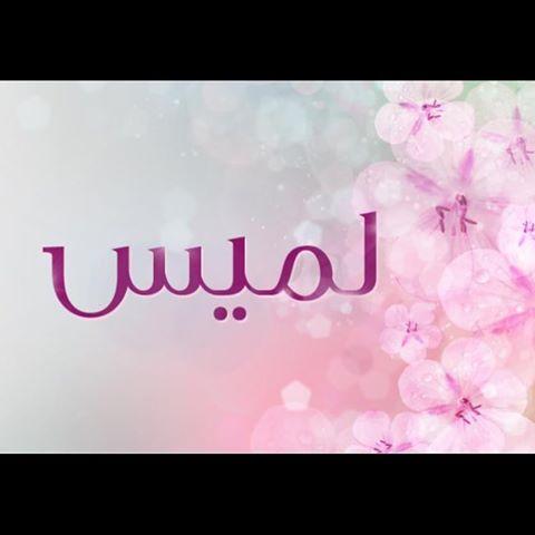صورة اسماء بنات حلوة , احدث اسامى الفتيات
