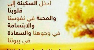 صورة صور دعاء الصباح , رمزيات اذكار الصباح