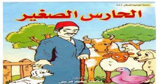 صورة قصة قصيرة للاطفال مصورة , قصه روعه للاطفال